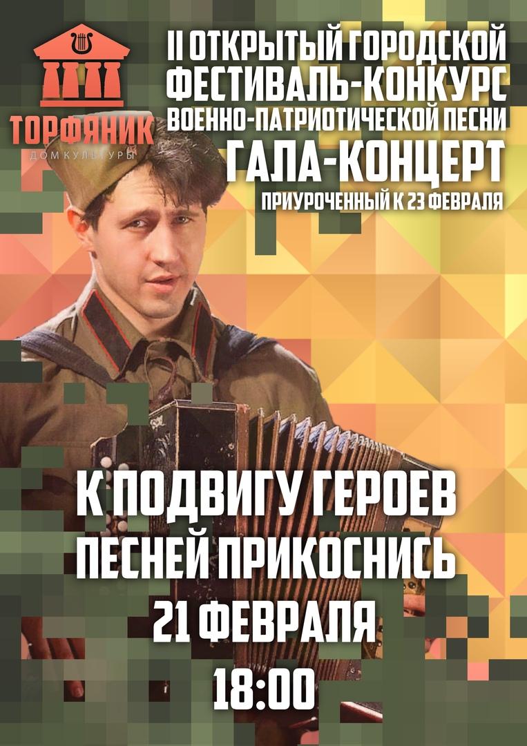Афиша Тюмень Открытый Городской конкурс военно-патриотической