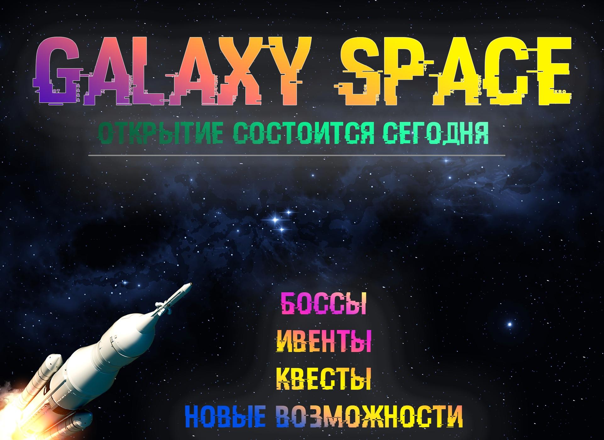 Открытие сервера GalaxySpace