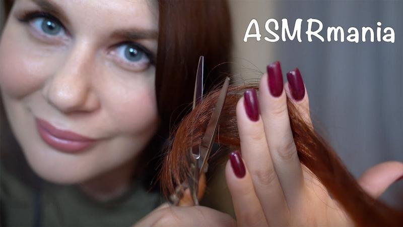 АСМР Самый Лучший Парикмахер на дому Ролевые Игры ASMR Hairdresser Role Play