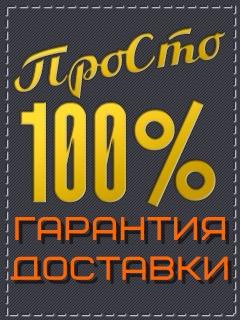 Про100ТОРГ - 100% гарантия