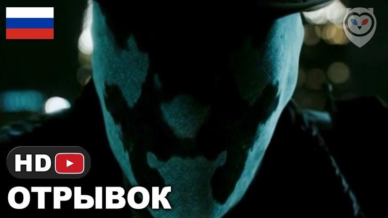 Цитата Роршаха из фильма 'Хранители' Этот город боится меня Watchmen