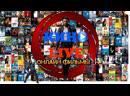 Кино Live Мир Юрского периода 2 2018. №485
