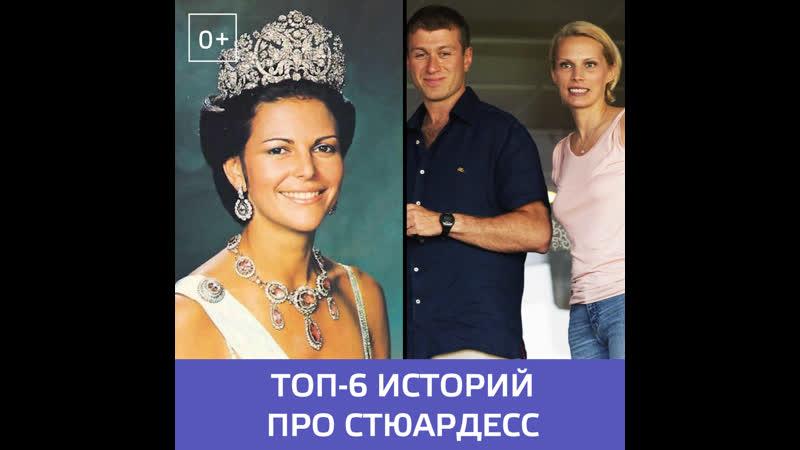 Стюардессы, ставшие богатыми и знаменитыми — Москва 24
