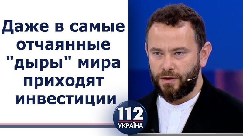 Дубинский рассказал, почему в Украину не приходят иностранные инвестиции