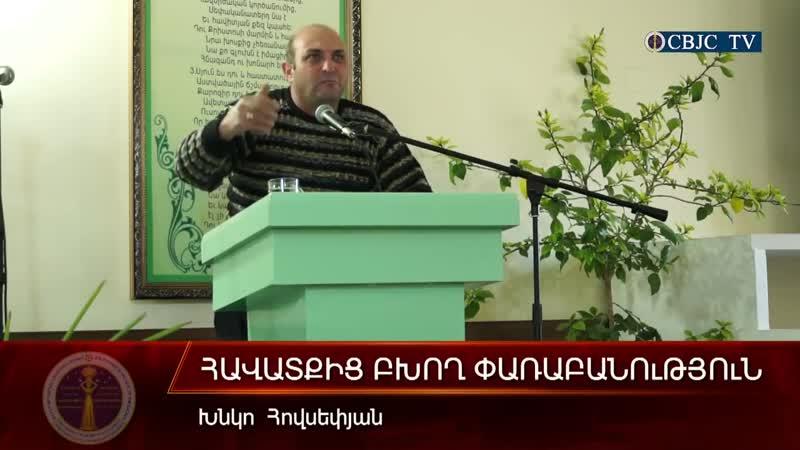 HQ236 Հավատքից բխող փառաբանություն Խնկո Հովսեփյան
