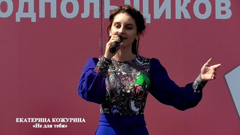 Екатерина Кожурина (Трубчевский район) – «Не для тебя»