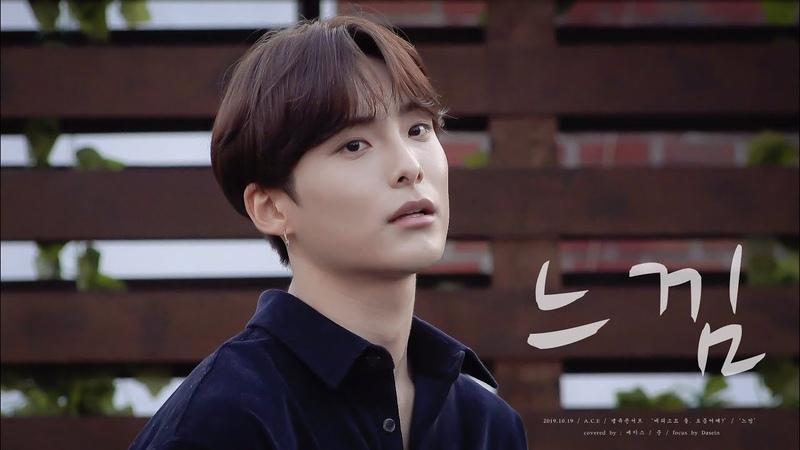 20191019/ A.C.E / Thank U Concert / 느낌 - 준 JUN 4k focus 직캠