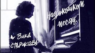 ВИКА СТАРИКОВА - Над окошком месяц...                              (С.Есенин, Я.Френкель)