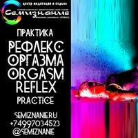 Практика Рефлекс Оргазма | Центр СемиЗнание
