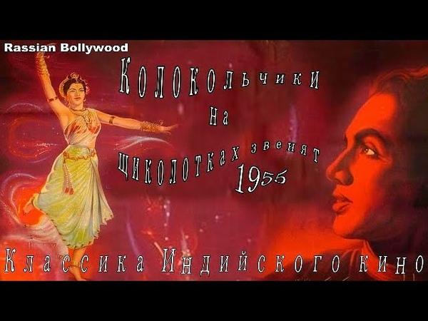 Индийский фильмКолокольчики на щиколотках звенят1955