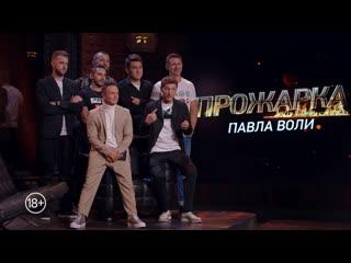 """Анонс. Смотри """"Прожарку"""" Павла Воли 23 сентября в 23:00 на ТНТ4!"""