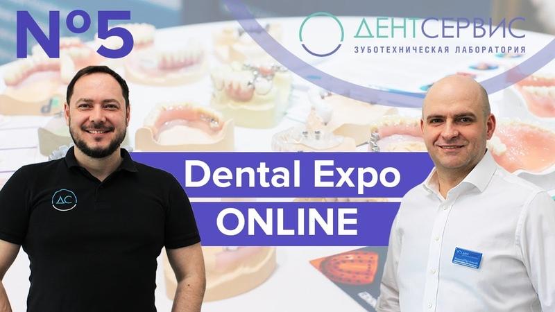 Стоматологическая выставка online Стенд зуботехнической лаборатории Дентсервис