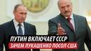 Путин включает СССР Зачем Лукашенко посол США