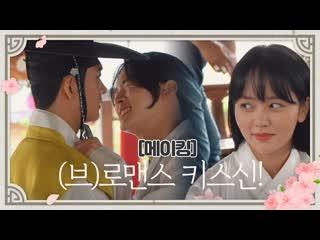 Сказка о Нок Ду _ Съёмки сцены поцелуя Чан Дон Юна и Кан Тэ О (5 серия)