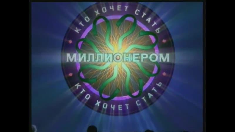 Заставка программы Кто хочет стать миллионером (Первый канал, 2001-2005)