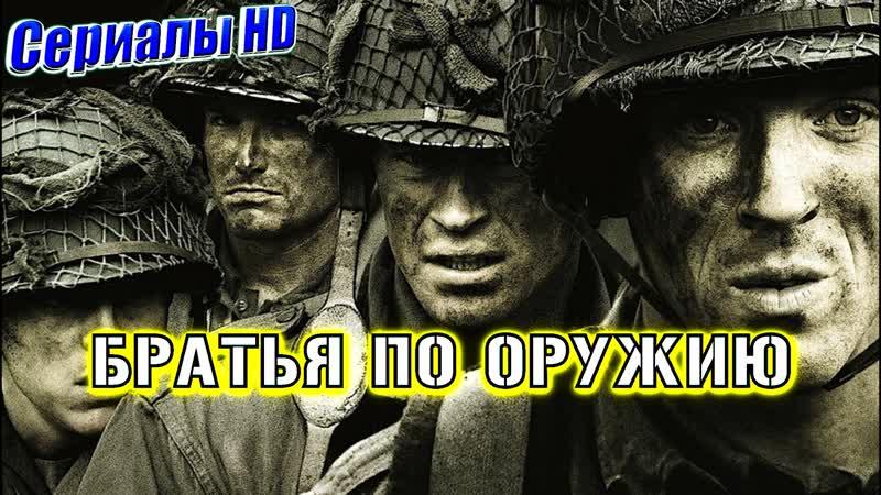 Братья по оружию 1 сезон 1 серия