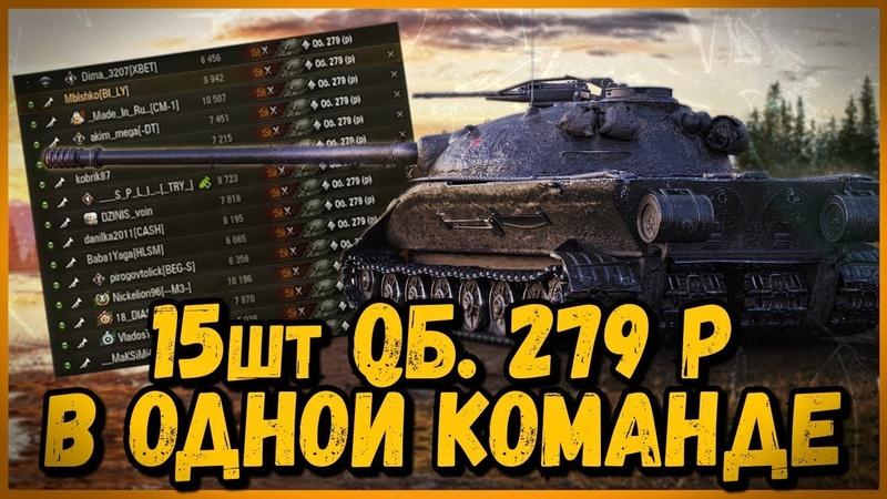 СОБРАЛ КОМАНДУ из Объектов 279 (р) | World of Tanks