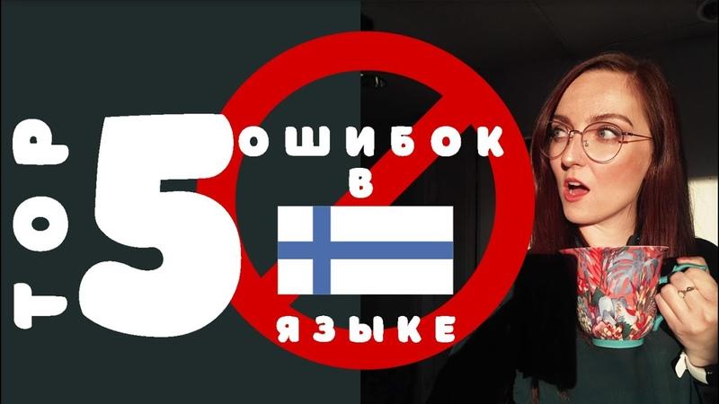ТОП 5 ЧАСТЫХ ОШИБОК В ФИНСКОМ которые мешают говорить правильно Полезные слова