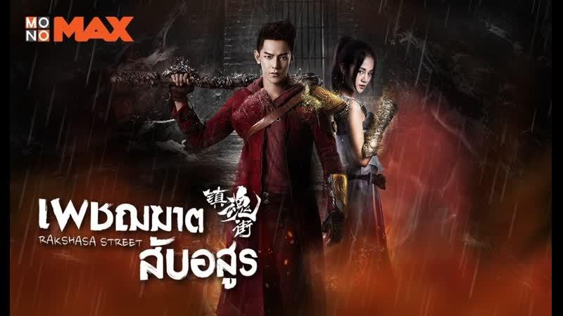 ซีรี่ย์จีน เพชฌฆาตสับอสูร DVD พากย์ไทย ชุดที่ 02