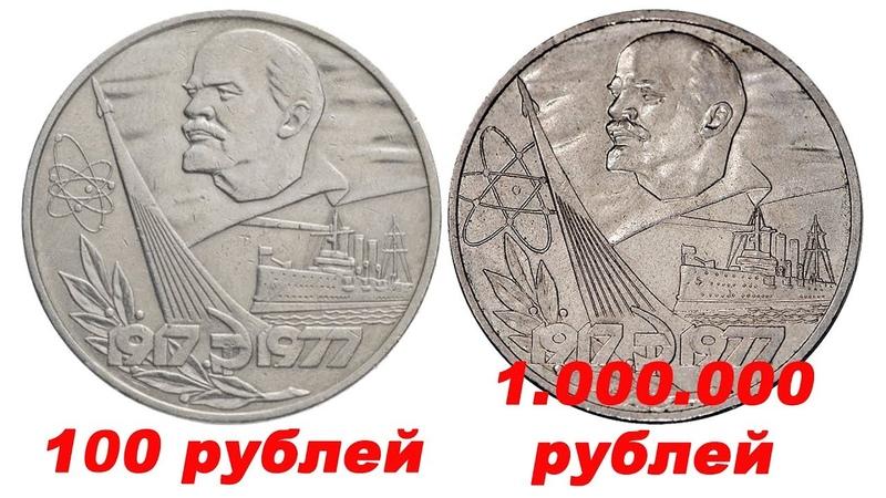 Этот юбилейный рубль СССР стоит больше 1.000.000 рублей. 60 лет Октябрьской Революции 1977 года.