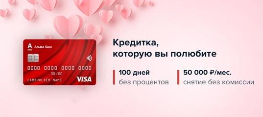 alfabank кредитная карта 100 дней актеры
