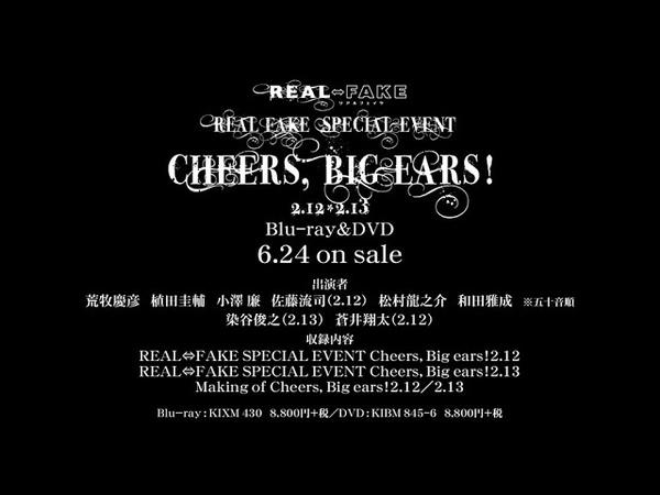 REAL⇔FAKE スペシャルイベント ライブパートダイジェスト