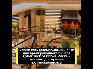 В Петербурге представили дом, где можно пережить ядерный взрыв и зомби-апокалипсис
