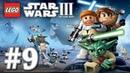 Прохождение Lego Star Wars 3 The Clone Wars, Побег с Квелла 9.