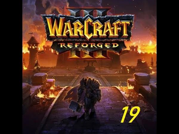 Часть 19 Восстань Кел'Тузад Warcraft III Reforged No Comments На максимальной сложности