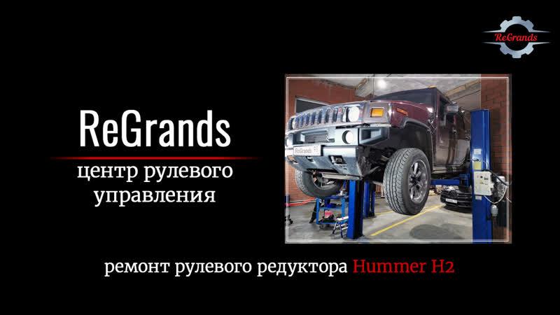 Ремонт рулевого редуктора Hummer H2 ReGrands Самара