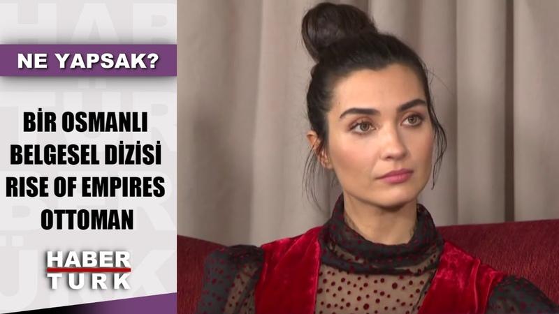 Rise of Empires Ottoman ekibi Habertürkte | Ne Yapsak - 24 Ocak 2020