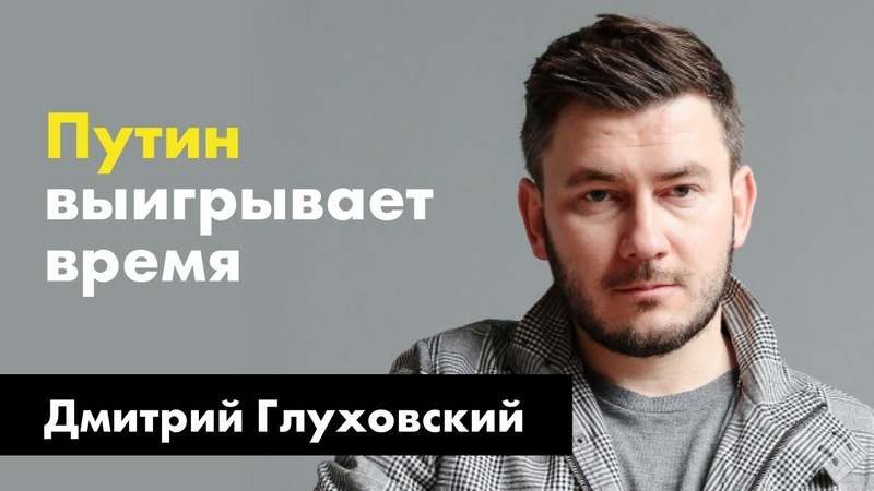 Дмитрий Глуховский | Публичное интервью TheQuestion