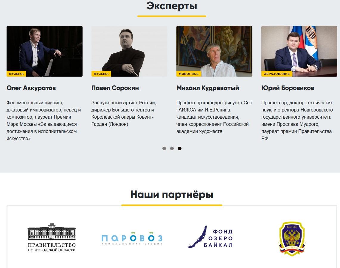 """Заработал сайт НКО """"Инициативы культурного развития регионов"""""""