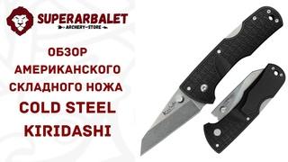 Обзор американского складного ножа Cold Steel Kiridashi | Superarbalet | Суперарбалет