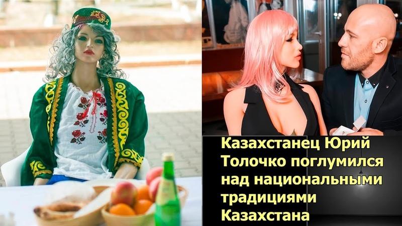 Казахстанец Юрий Толочко поглумился над национальными традициями Казахстана