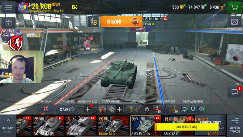 WoT Blitz Тащим AMX 12t 2