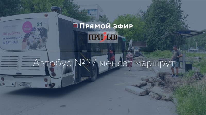 Автобус №27 меняет маршрут