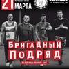 Бригадный Подряд в Перми 21 марта 2020