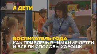 Воспитатель-2021: вредны ли гаджеты для детей и как привлечь их внимание