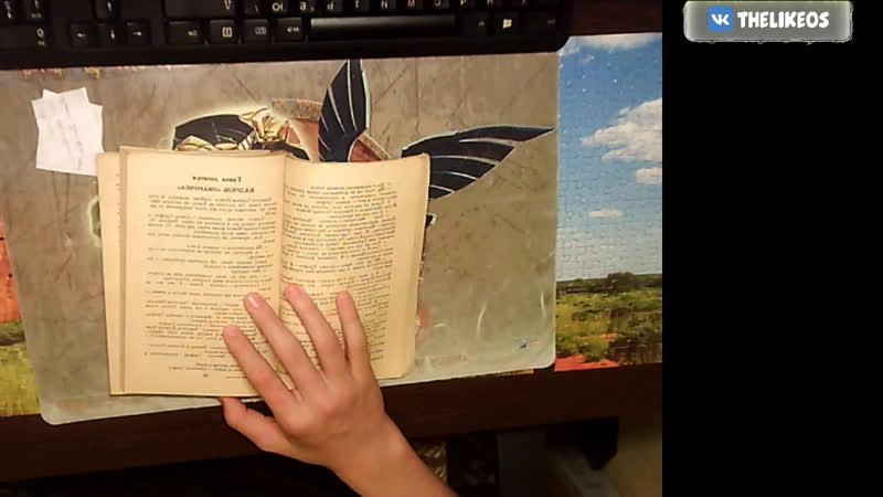 Читаю книгу Льюис Кэрролл Приключения Алисы в Стране Чудес