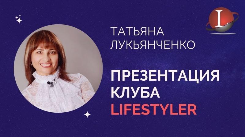 ПЕРВАЯ ПРЕЗЕНТАЦИЯ КЛУБА LifeStyler