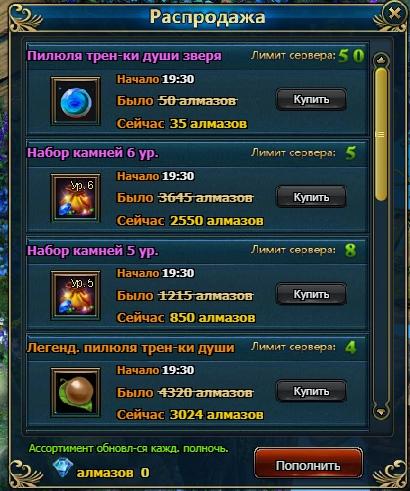 С 7 декабря— «Первое пополнение», «Распродажа» и «Золотая лотерея», изображение №2