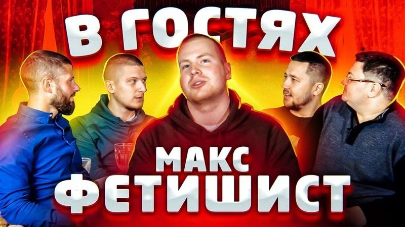 Интересные вопросы ФЕТИШИСТУ / Шоу 41