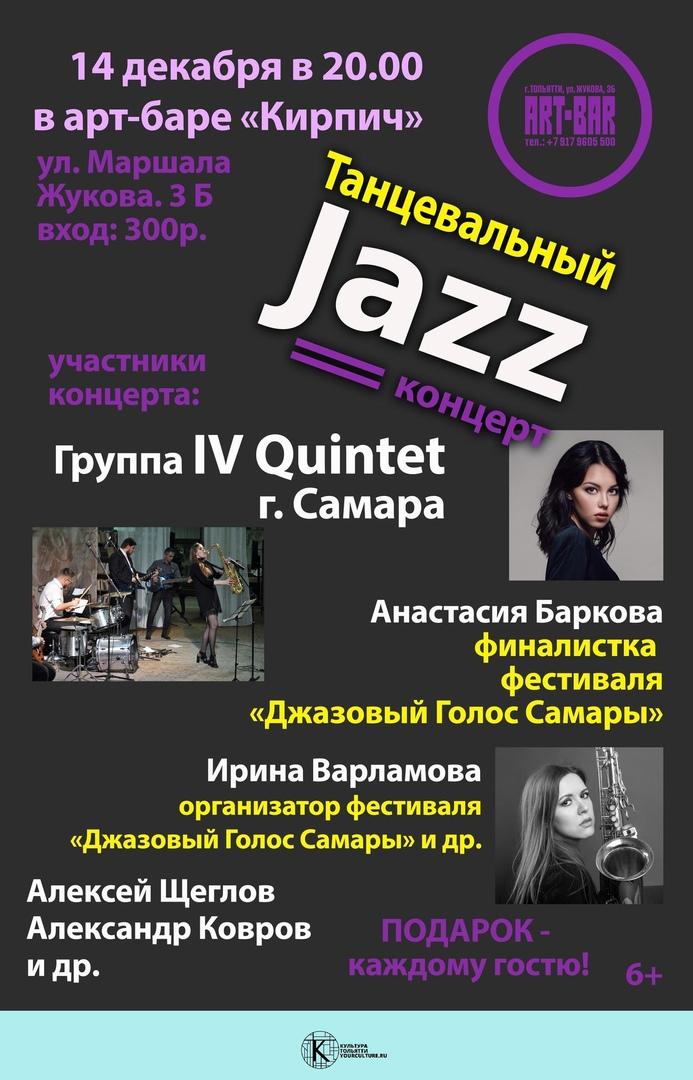 """Танцевальный предновогодний вечер с """"IV Quintet"""""""