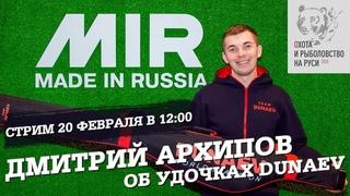 Дмитрий Архипов об удочках DUNAEV. Выставка Охота и рыбалка на Руси 2020
