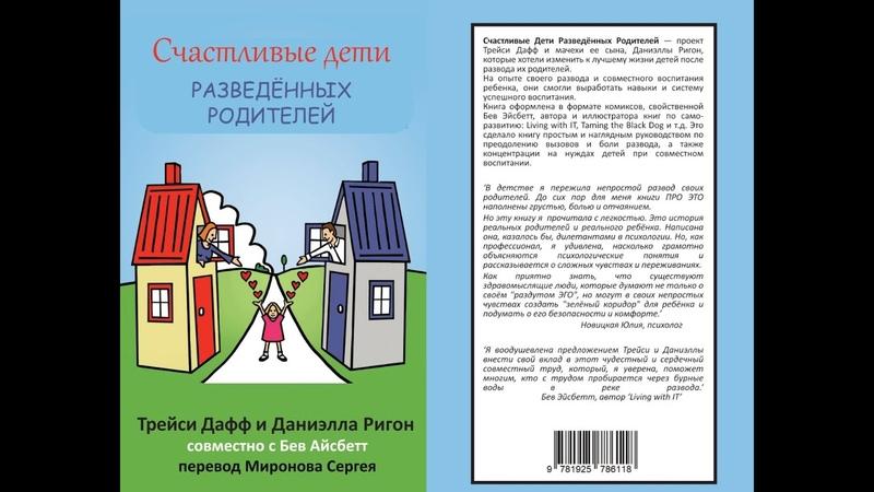 Обсуждение книги Счастливые дети разведенных родителей
