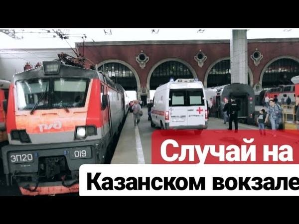 Случай на Казанском вокзале Скорая на перроне