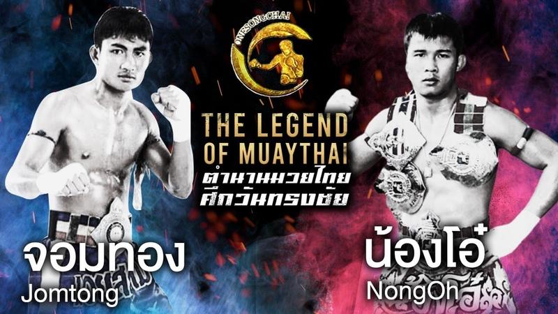 ศึกดาวรุ่ง จอมทอง ชูวัฒนะ Vs น้องโอ๋ ศิษย์อ ตำนานมวยไทยศึกวันทรงชัย The Legend of Muaythai