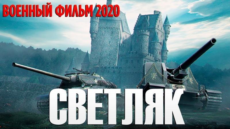 Фильм 2020 решающая битва ** СВЕТЛЯК ** Военные фильмы 2020 Фильм Ржев с сокращениями