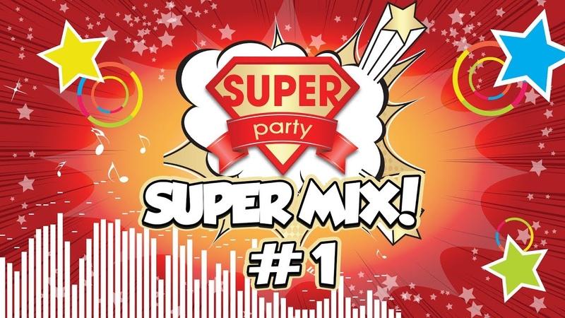 Super Mix 1 Танцуй вместе с Super Party хиты 2017